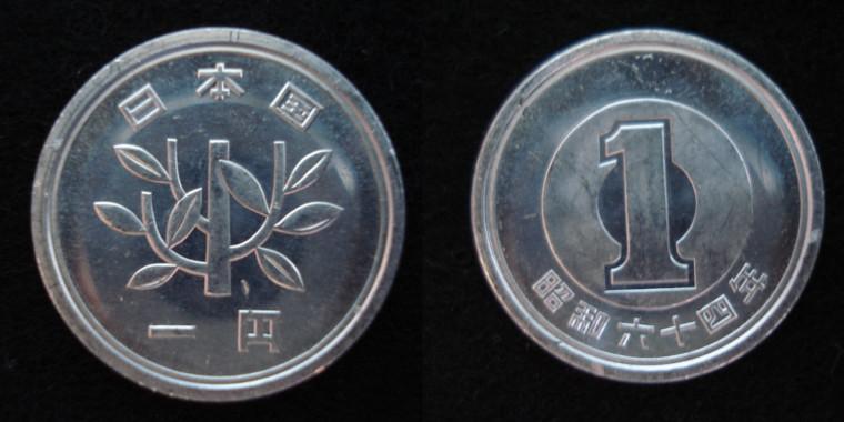 Japanese 1 yen coin.