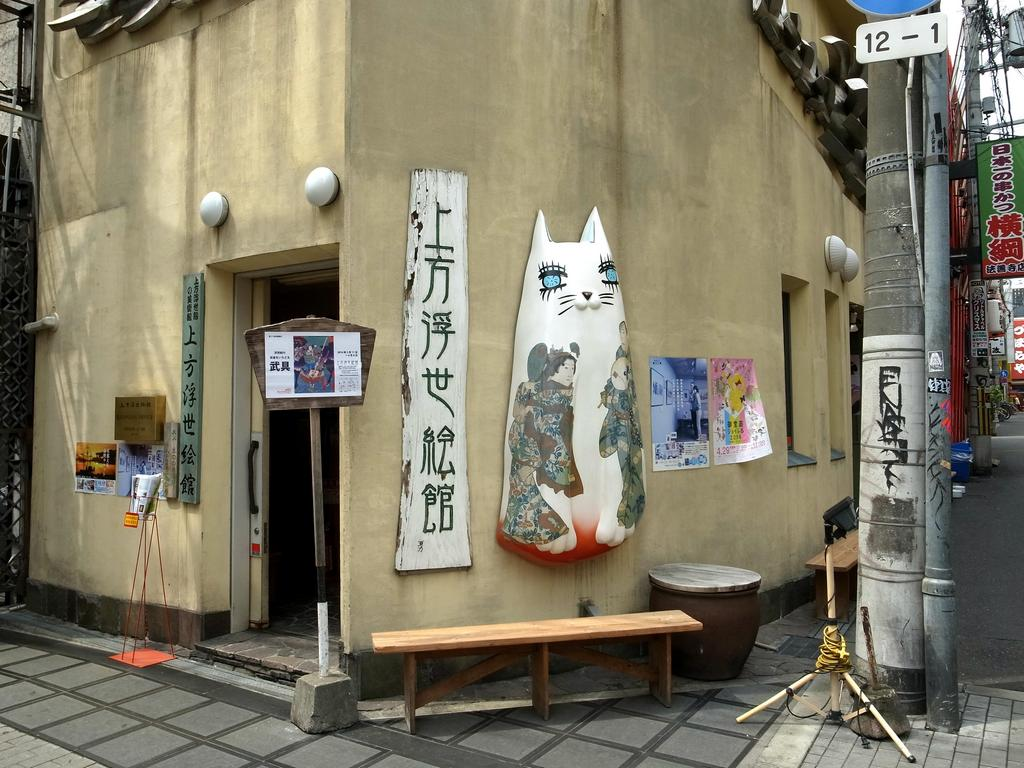Kamigata Ukiyoe Museum front in Osaka Photo: tsunagujapan