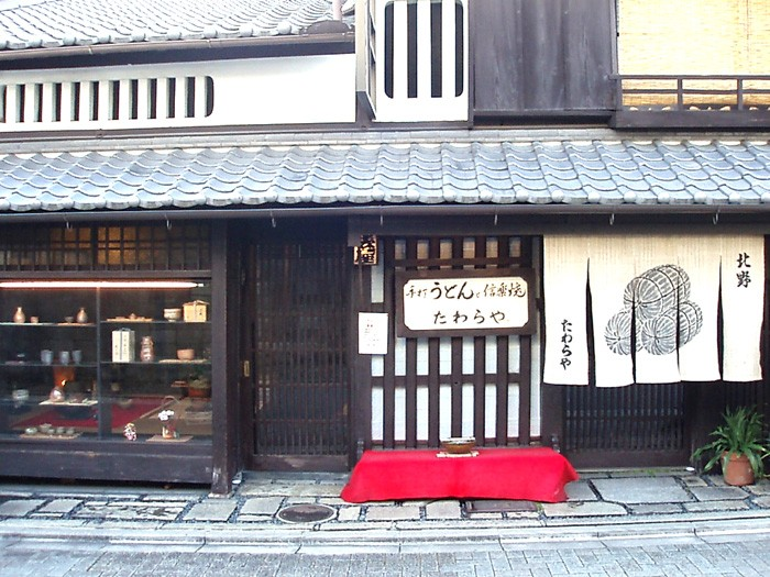 Kyoto travel guide Tawaraya udon (5)