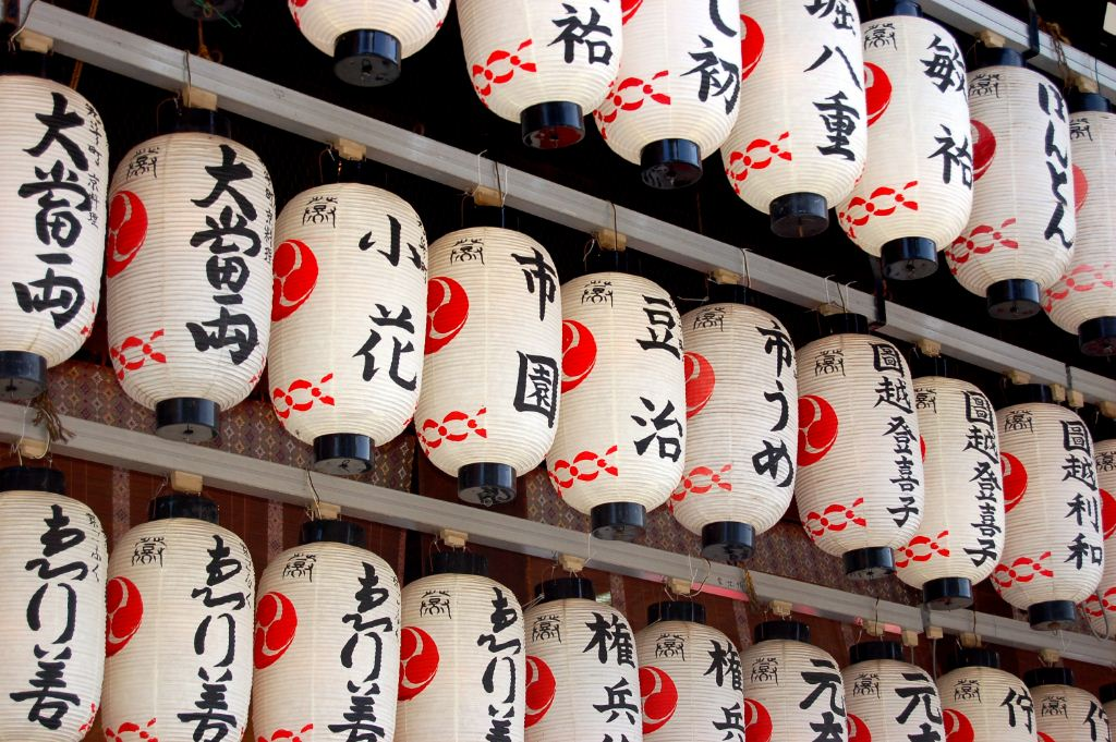 Lanterns at Yasaka Shrine. Photo: S Sala.