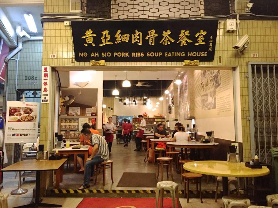 Ng Ah Sio Pork Ribs Soup Eating House Bak Kut Teh Singapore travel tips