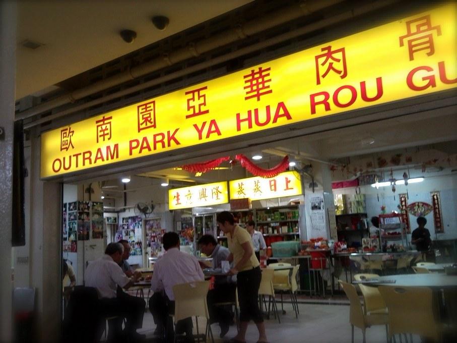 Outram Park Ya Hua Rou Gu Cha Restaurant Singapore where to eat