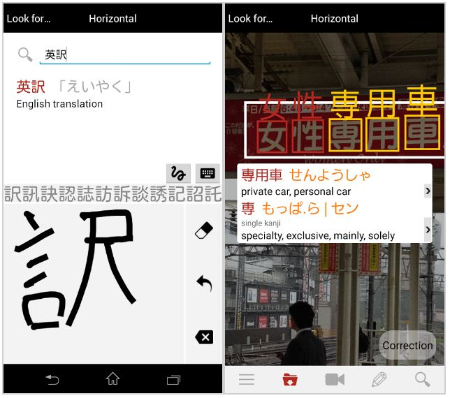 Yomiwa Japanese Dictionary app best japanese language app, learn japanese app iphone 2