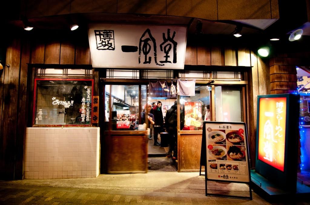 hakata-ippudo-ebisu-ramen-shops-delicous-best-things-to-eat-in-tokyo24