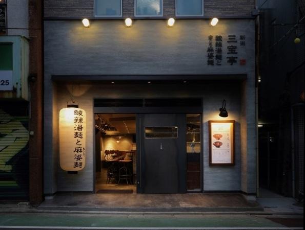 Afuri, one of the best ramen restaurants in Tokyo niigata-sanpoutei-tokyo-labo-meguro-ramen-shops-delicous-best-things-to-eat-in-tokyo