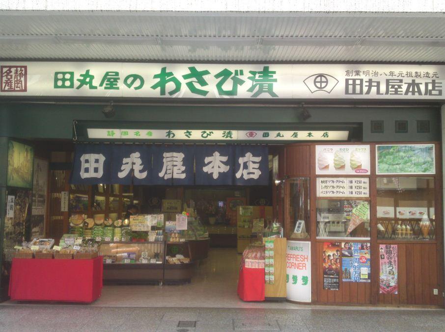 Tamaruya shop wasabi