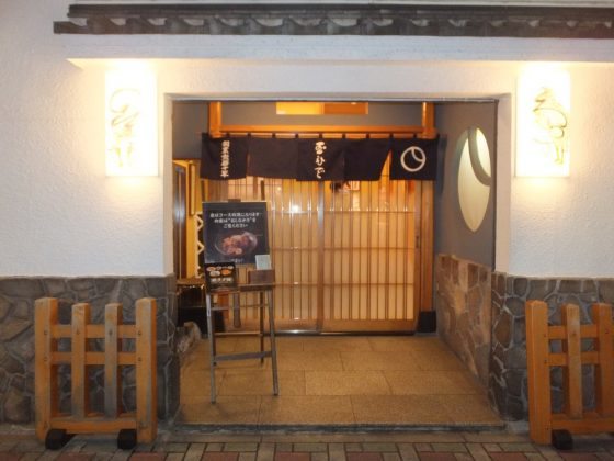 inside Oyakodon tamahide tokyo 24