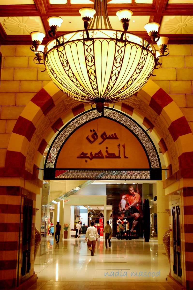 Burj-Al-Arab lobby