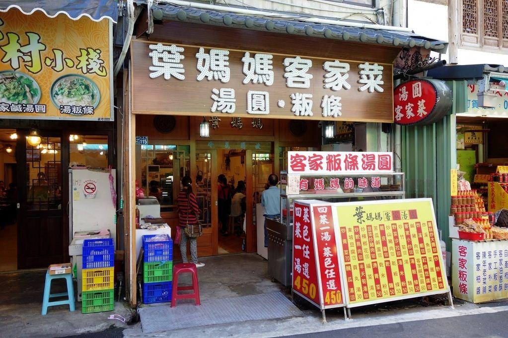 A restaurant in Neiwan Old Street