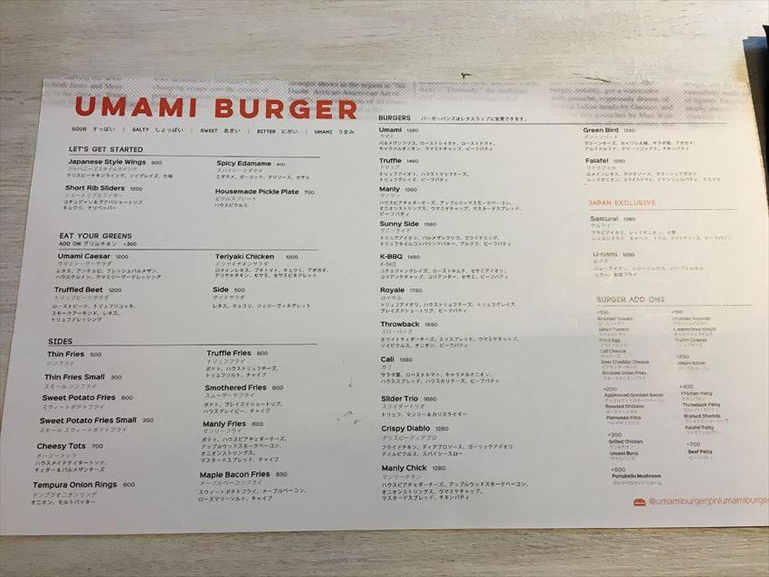 Umami burger toyo