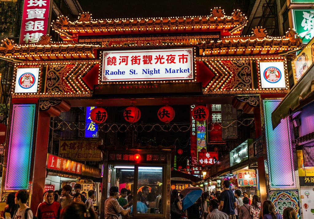 Raohe Road Night Market best night markets in taiwan best night market in taipei taiwan night market guide
