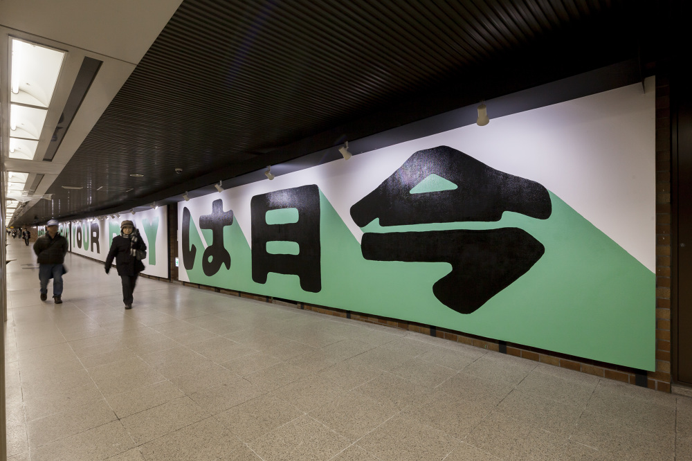 Gallery under the Sapporo Odori subway station