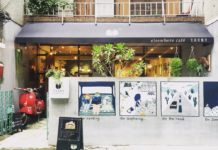 Elsewhere Cafe taipei best cafes in taipei famous cafes in taipei (1)