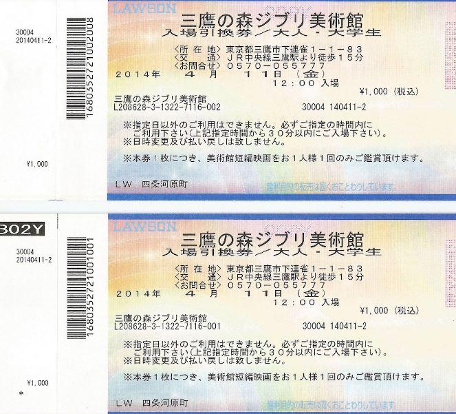 Ghibli Museum film ticket 3