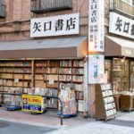 Explore Jimbocho Tokyo — The book town of Tokyo for book lovers