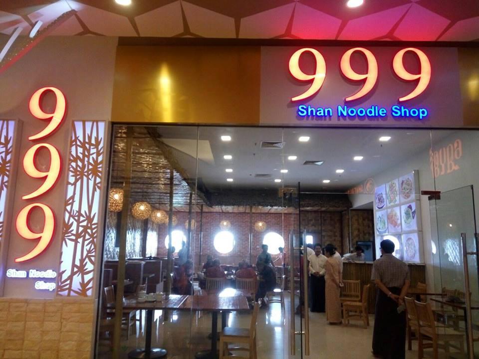 999 Shan Noodles Shop.1jpg