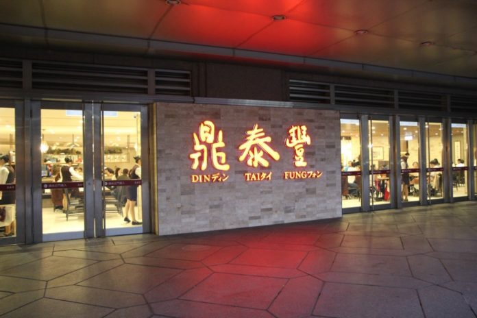 Dimsum Din Tai Fung Taipei 101