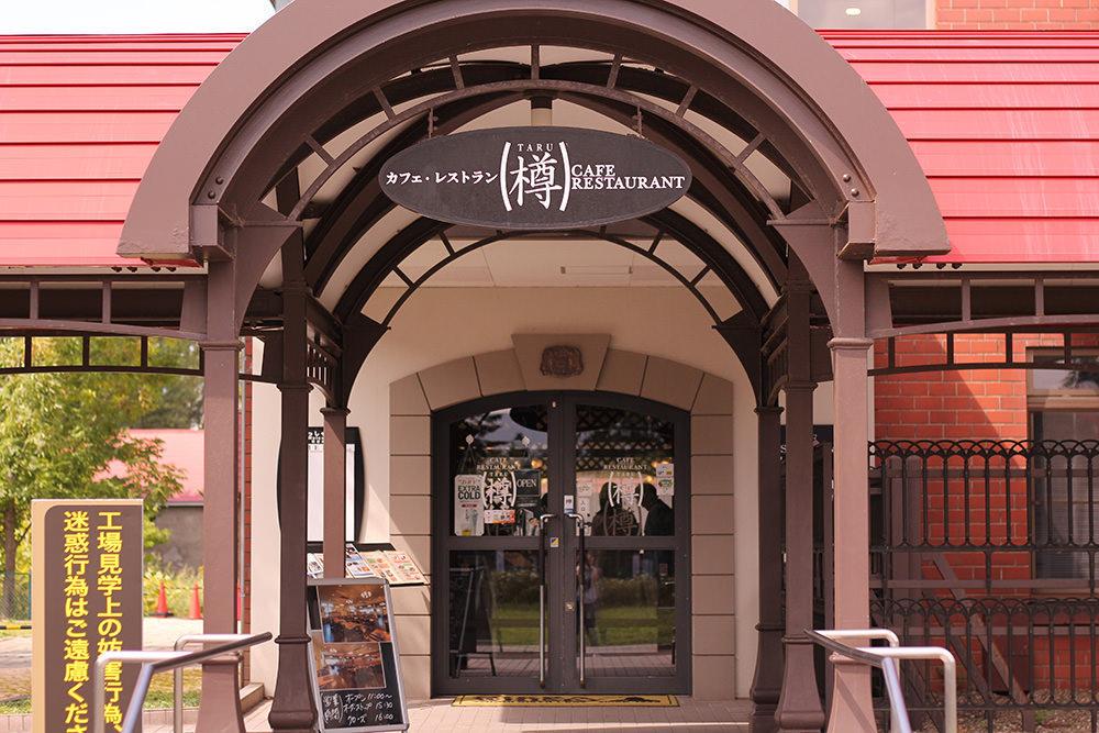 Nikka Kaikan Taru restaurant-hokkaido1