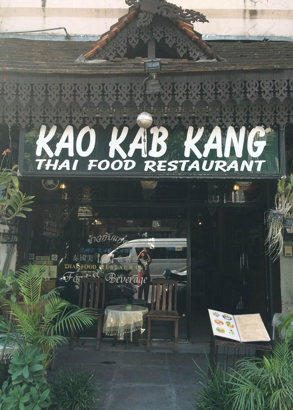 Kao Kab Kang-restaurant-chiangmai-thailand1 chiang mai night bazaar restaurants what to eat at chiang mai night bazaar