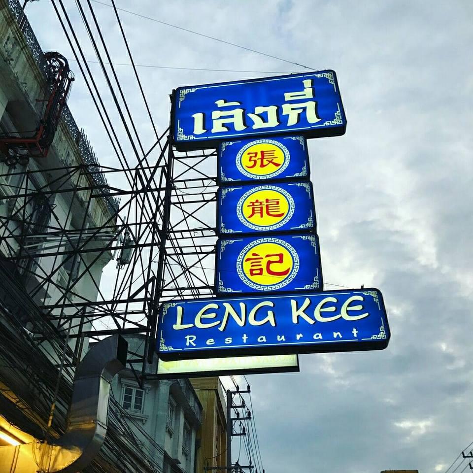 leng-kee-restaurant-pattaya-tours1