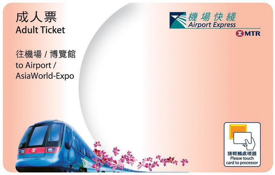 MTR Hong Kong Airport card-hongkong Hong Kong travel card or Hong Kong tourist card