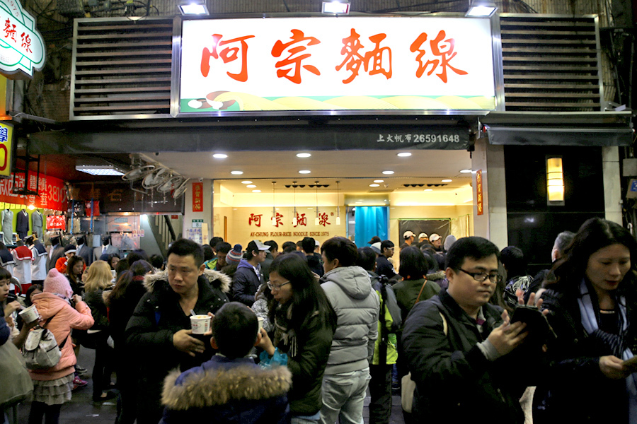 Ay Chung Rice Noodles restaurant best night markets in taiwan best night market in taipei taiwan night market guide