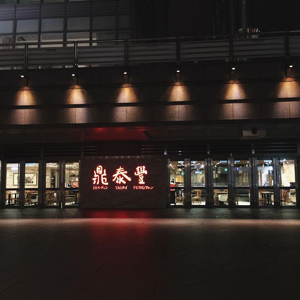 Din Tai Fung restaurant -taipei