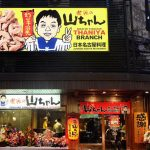 Best places to eat in Tokyo on a budget — Top 5 best cheap restaurants in Tokyo