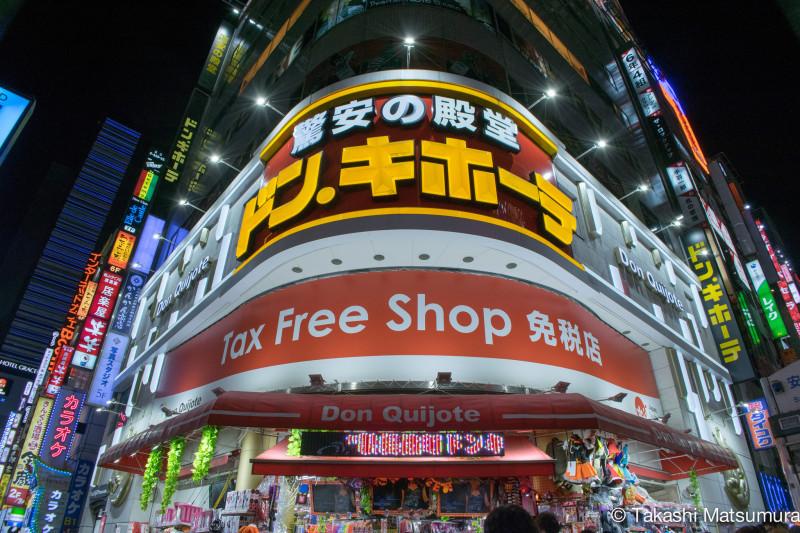 Don Quijote Shinjuku East Exit Main Shop