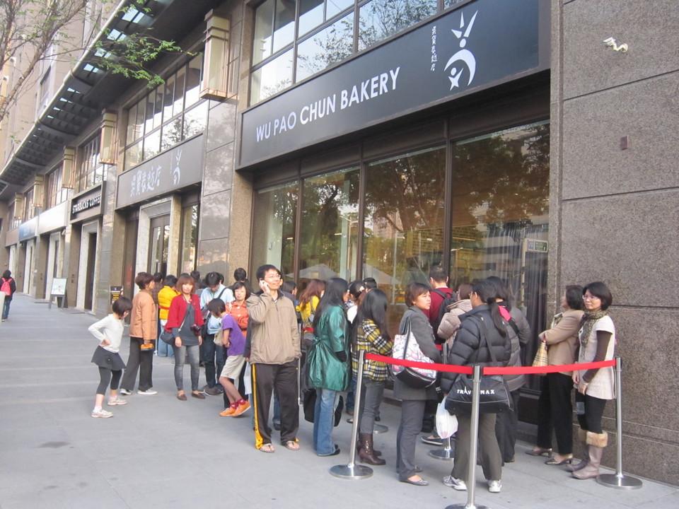 Wu Pao Chun Bakery