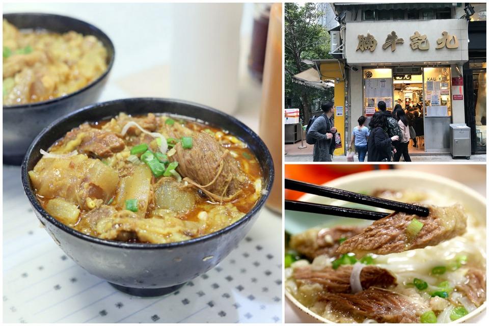 Kau Kee beef brisket restaurant famous restaurants in hong kong where to eat in hong kong blog