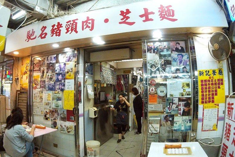 Sun Kee restaurant famous restaurants in hong kong where to eat in hong kong blog