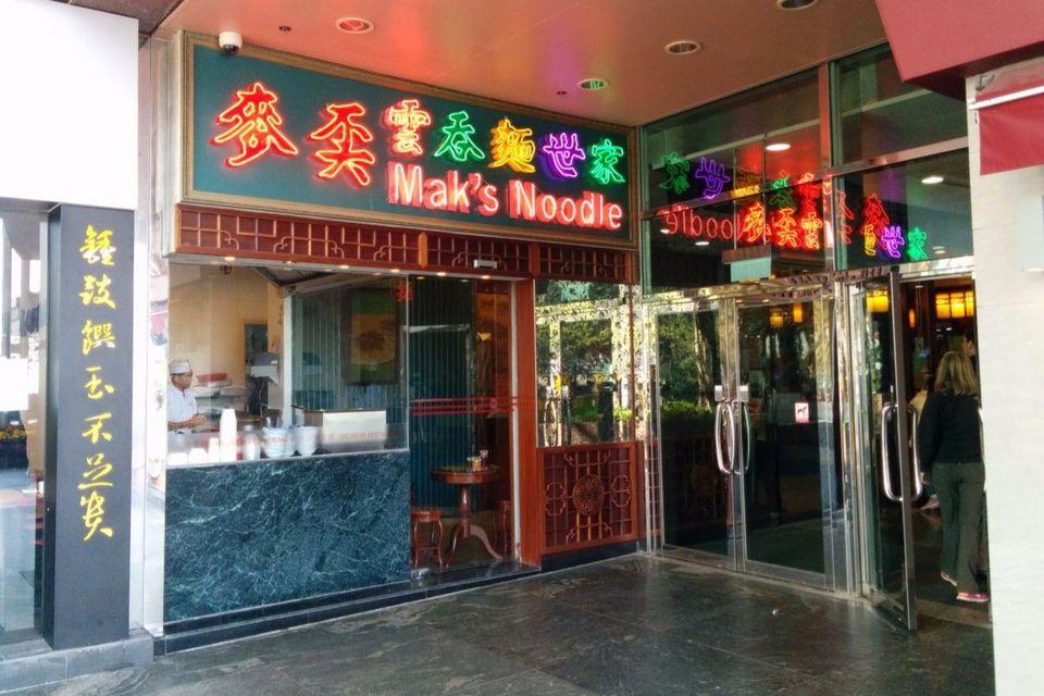 The entrance to Mak's Noodle, Hong Kong