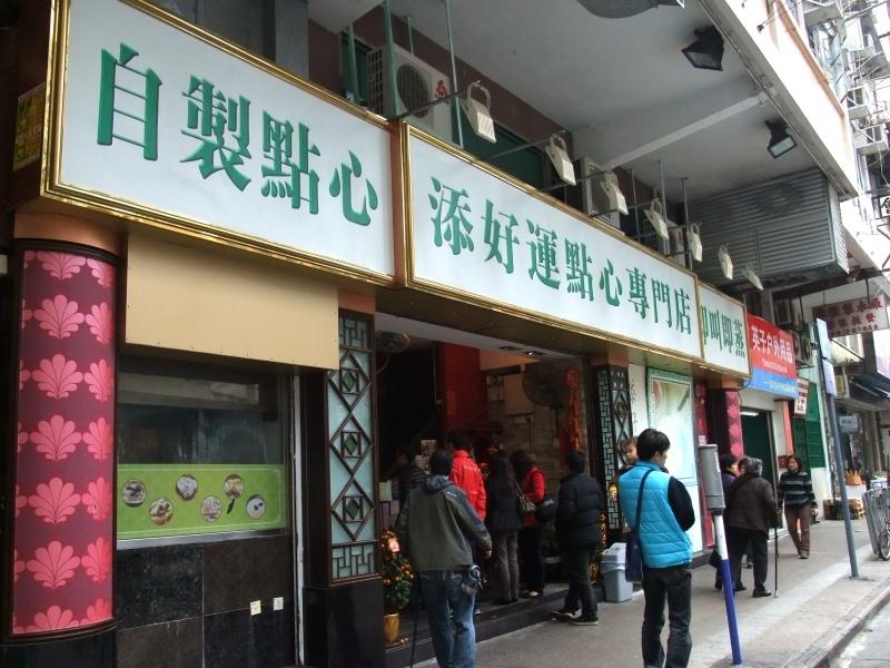 Tim Ho Wan restaurant famous restaurants in hong kong where to eat in hong kong blog