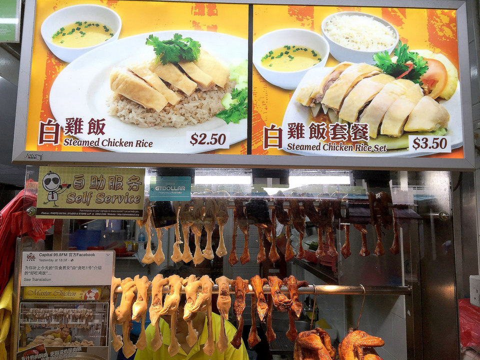 Dong Feng Fa Hainanese Chicken Rice