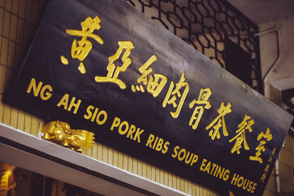 Ng Ah Sio Bak Kut Teh Singapore - The Best Bak Kut Teh In Singapore