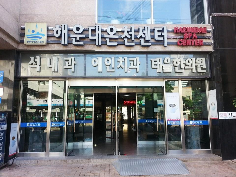 Haeundae Spa