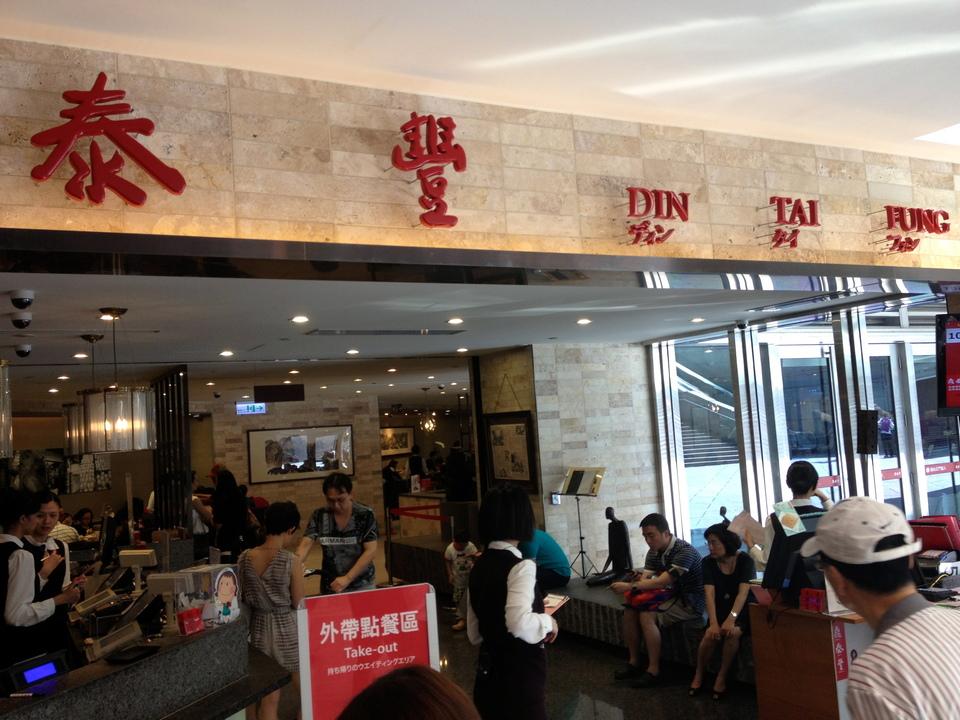Din Tai Fung Taipei Original 3