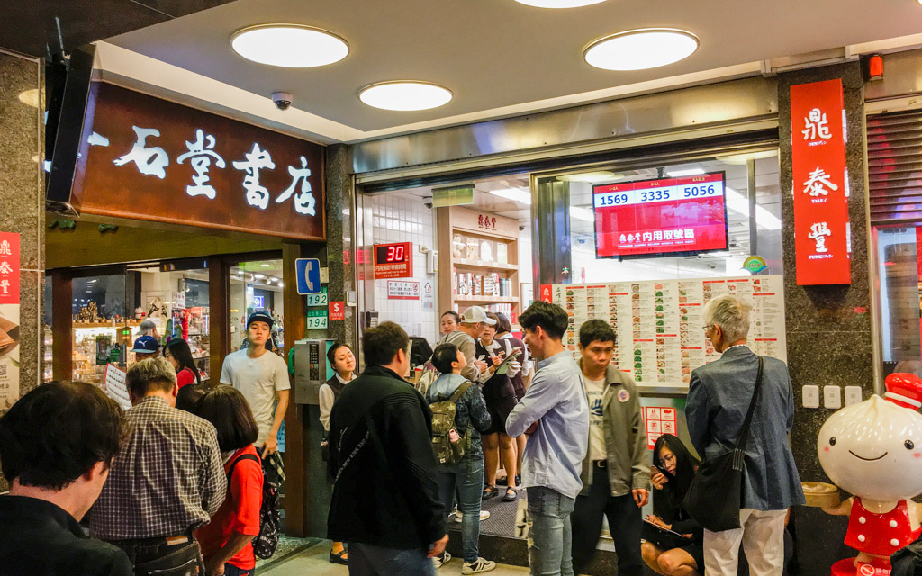 Waiting for a table, Din Tai Fung, Taipei, Taiwan