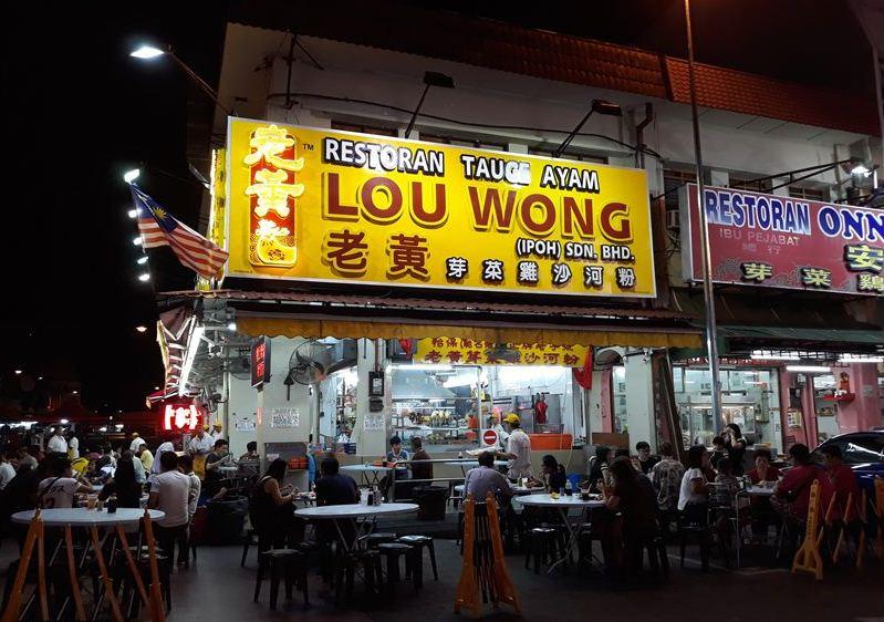 lou wong ipoh lou wong lou wong chicken rice