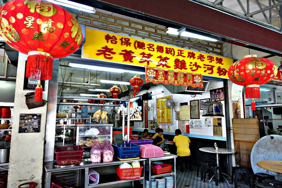 lou wong ipoh lou wong lou wong chicken rice55