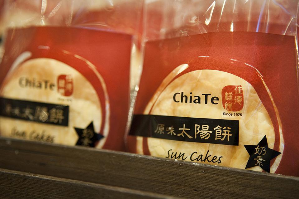 Taichung sun cake-taiwan2