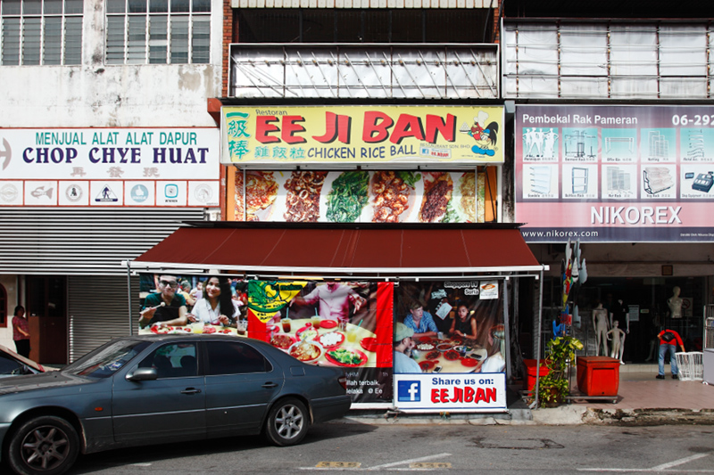 Ee Ji Ban Chicken Rice Ball-melaka-malaysia