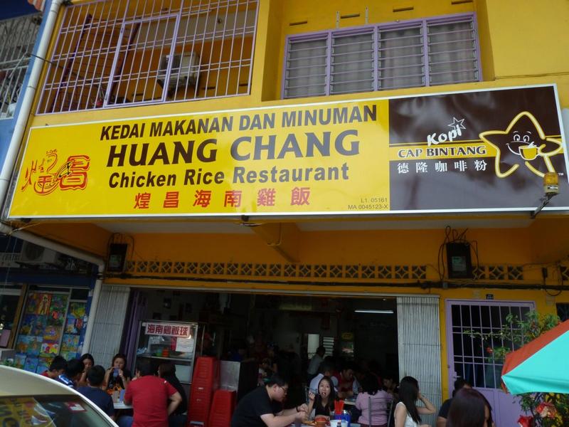 Huang Chang Chicken Rice-melaka-malaysia