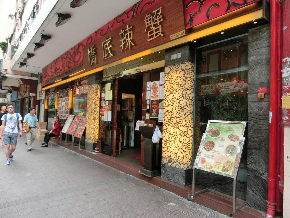 Under Bridge Spicy Crab restaurant on Lockhart road, Wanchai