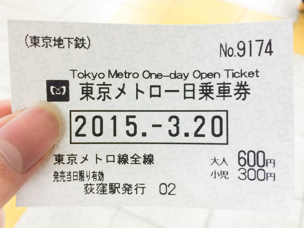 free kippu day pass Picture: tokyo city guide blog.