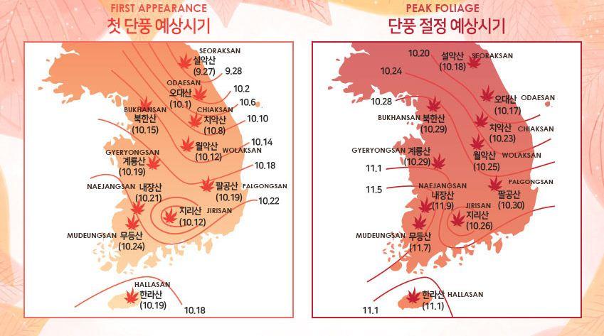 fall foliage forecast Korea 2018 Korea autumn 2018 forecast, Korea autumn foliage 2018 forecast, Korea fall foliage forecast 2018