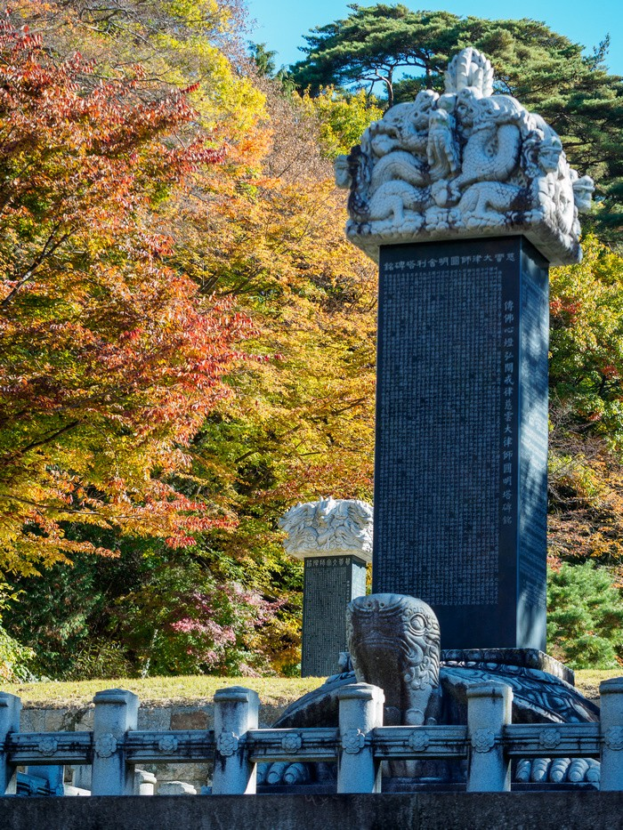 20171030-10-00-31-South-Korea-Hapcheon-Gayasan-National-Park-Stones