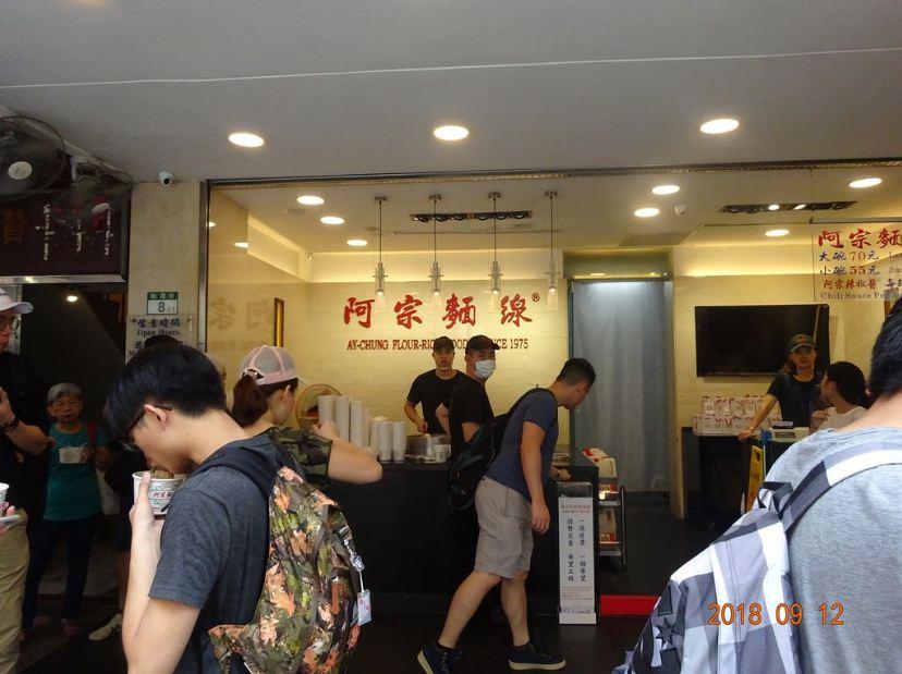 Ay Chung Flour Rice Noodle ximending (4)