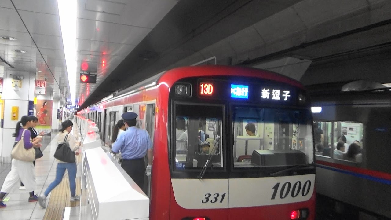 Keikyu Kuko Line